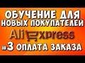 КАК ПОКУПАТЬ НА AliExpress #3 ОПЛАТА ЗАКАЗА