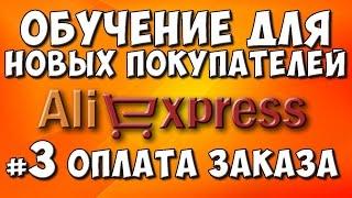 видео Способы оплаты на АлиЭкспресс