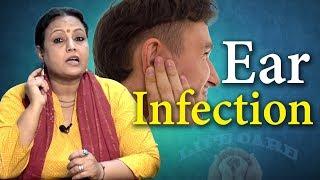 कान में होने वाले संक्रमण के लक्षण  और उपचार | Ear Infection | Symptoms | Treatment | Life Care