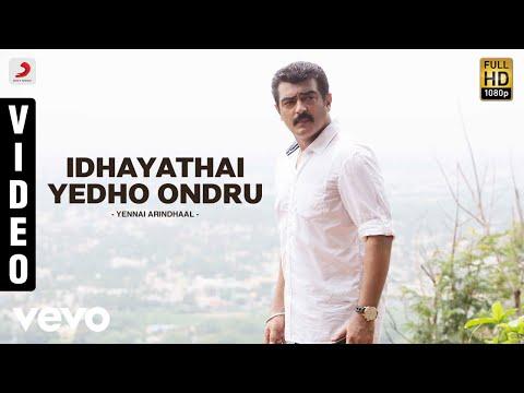Yennai Arindhaal - Idhayathai Yedho Ondru Video | Ajith Kumar, Harris Jayaraj