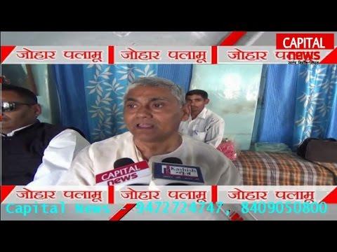 Johar Palamu | 26 March 2017 | Capital News Palamu