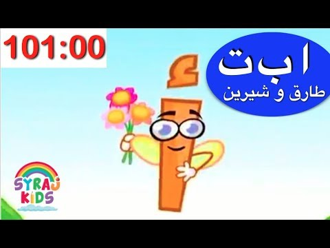 Arabic Alphabet Movie P2 الاحرف | طارق وشيرين Arabic Cartoon for Kids الكرتون العربي للاطفال Syraj