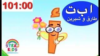 Arabic Alphabet Kids Cartoon (p2) طارق وشيرين Tareq wa Shireen الحروف العربية الكرتون العربي للاطفال