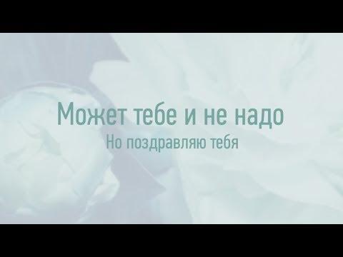 Шуточное поздравление с днем рождения бывшего парня. Super-pozdravlenie.ru