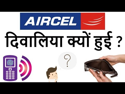 Why did Aircel Company get Bankrupt ?- एयरसेल दिवालिया क्यों हुई- Aircel shutdown explained in Hindi