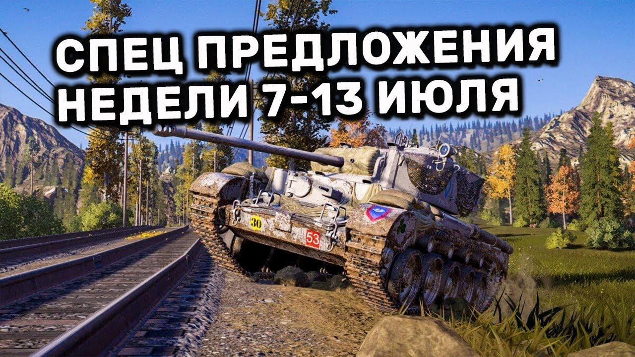 Обзор Спец Предложений за опыт 7-13 июля акции WOT Console World of Tanks Mercenaries WOT Valor