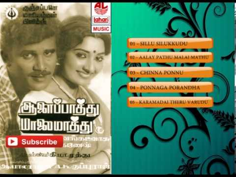 Tamil Hit Songs | Aalay Pathu Malai Mathu Movie Full Songs