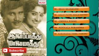 Tamil Hit Songs | Aalay Pathu Malai Mathu Movie Full Songs