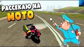 GTA : Криминальная Россия (По сети)  Мотоцикл за 2 МЛН!