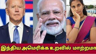 ஜோ பைடனால் இந்தியா அமெரிக்கா உறவில் மாற்றமா…!!!!   Joe Biden Policy On India
