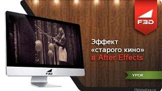 [F3D] Эффект старого кино в After Effects