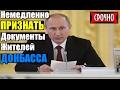 Путин подписал указ о признании выданных в Донбассе документов