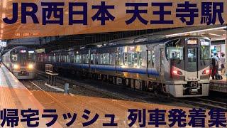 【大混雑の関空紀州路快速】JR西日本 大阪環状線・阪和線 天王寺駅 帰宅ラッシュ 列車発着集