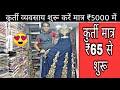 घर बैठे मंगाओ कुर्ती मात्र ₹65 में cheapest kurti wholesale market || kurti business start today
