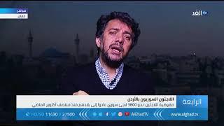 الأمم المتحدة: عدد اللاجئين السوريين العائدين من الأردن قليل للغاية