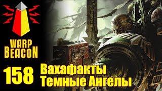 [16+] ВМ 158 Вахафакты - Темные Ангелы