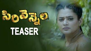 Sirivennala Movie Official Teaser   Priyamani, Baahubali Prabhakar
