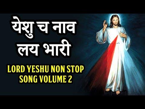 Yeshu Non Stop Song Vol - 2 | Yashuche Nav laybhari |  Marathi