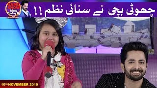 Cute Girl Sings a Poem In Game Show Aisay Chalay Ga With Danish Taimoor