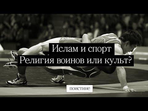 Спорт в исламе.
