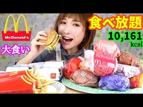 #92 マクドナルドのバーガー食べ放題!超ハイカロリー!