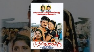 Gramaphone  Full Malayalam Movie