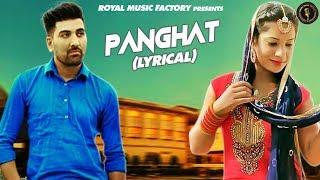Panghat ( Lyrical ) | Vinu Gaur, Archana Sangwan | P.K Rajli | New Haryanvi Songs Haryanavi 2019