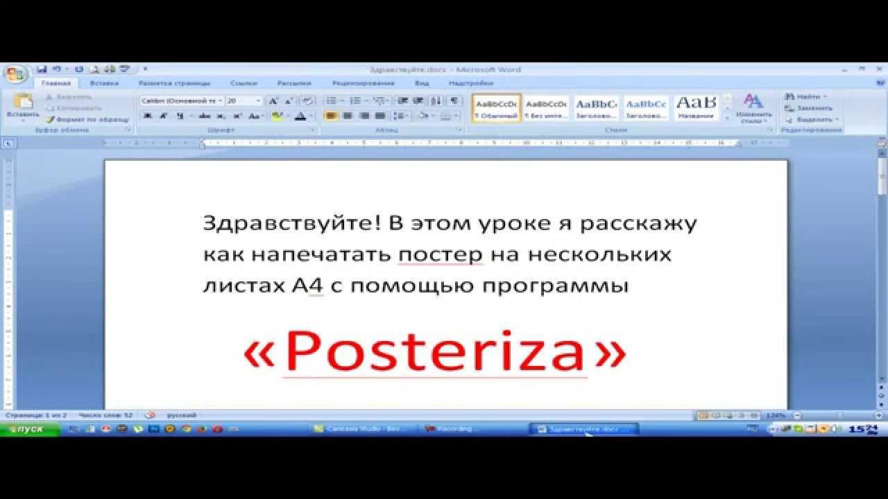 как сделать постер из фотографии