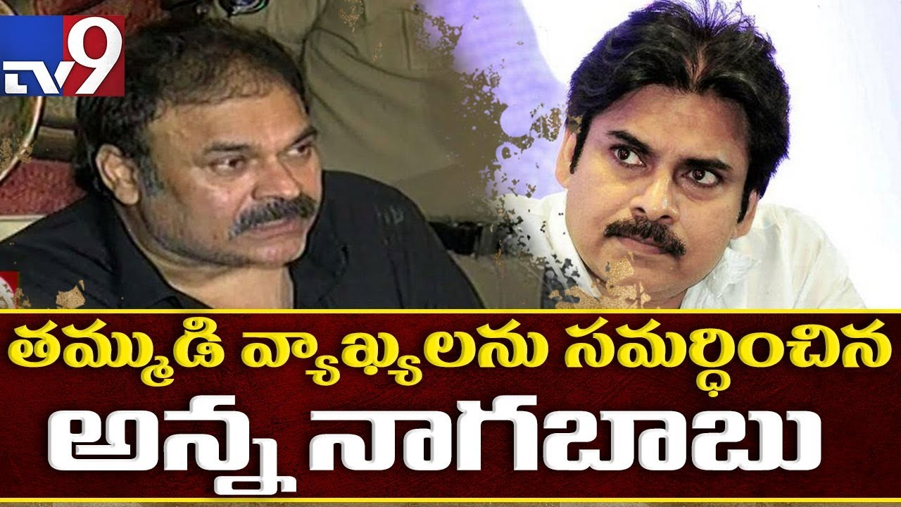 naga-babu-defends-pawan-kalyan-s-suggestion-to-sri-reddy-tollywood-casting-couch-tv9