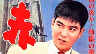 Red Pier Original Trailer (Toshio Masuda, 1958)