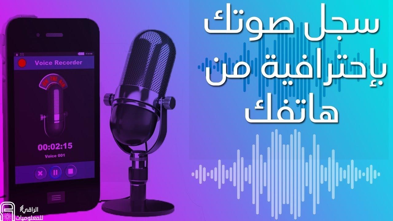 أفضل تطبيق لتسجيل الصوت وتحريره بإحترافية و بنقاء عالي لهواتف الأندرويد