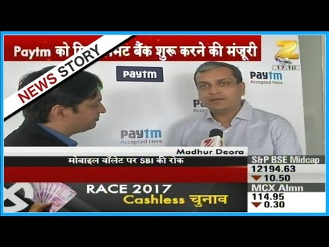 RBI did not give permission to Paytm for payment bank