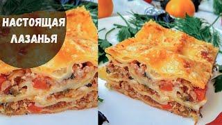 Лазанья, соус Бешамель и Болоньезе / простой рецепт