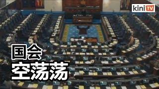 国会再度人数不足  响铃才凑够28人