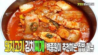 돼지고기김치찌개 - (백종원이 추천하는 집밥 메뉴) 김…