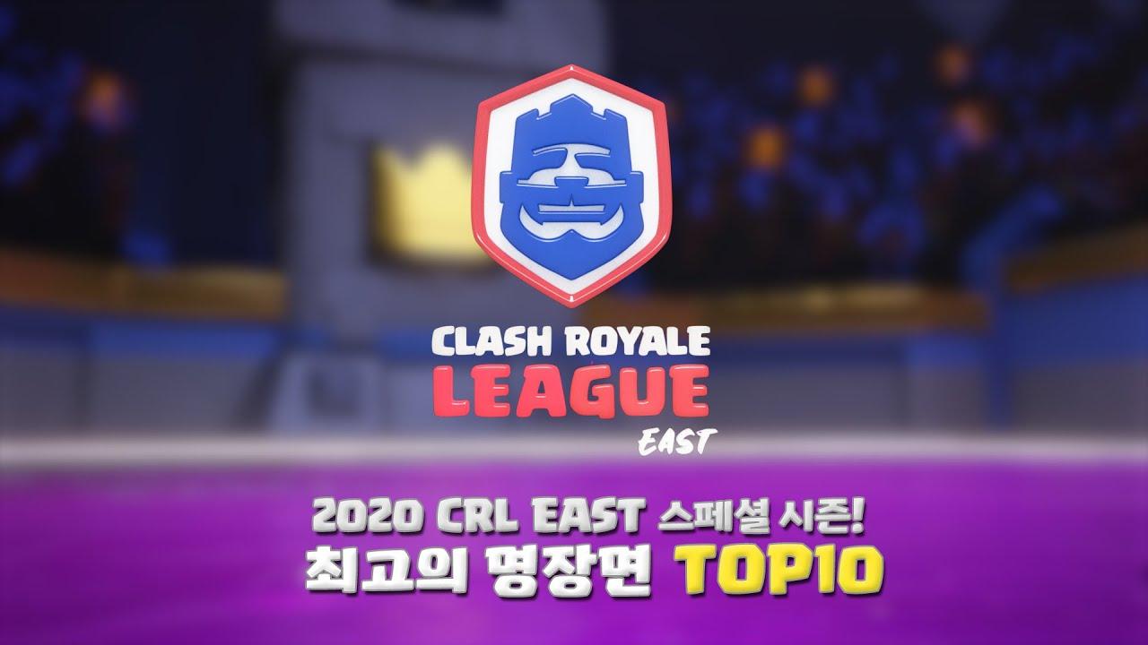 [TOP10] 2020 CRL EAST 스페셜 시즌! 최고의 명장면 TOP10!
