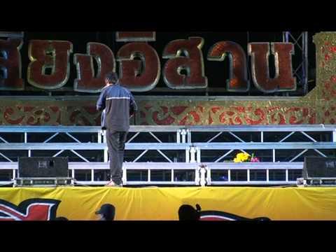 ไหมไทยมายามเสียงอิสาน4