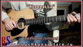 Коррида на гитаре (разбор кавера)