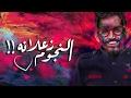 حمد القطان - النجوم زعلانه (اغنيه خاصه !! ) daneeda 2017