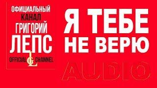 Григорий Лепс  feat  Ирина Аллегрова - Я тебе не верю  (Водопад   2009)