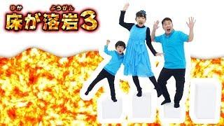 ★マグマがきた~!「床が溶岩3」スタジオ編★Floor is Lava Challenge★ thumbnail