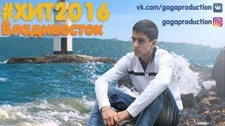GAGA - Владивосток (премьера клипа, 2016)