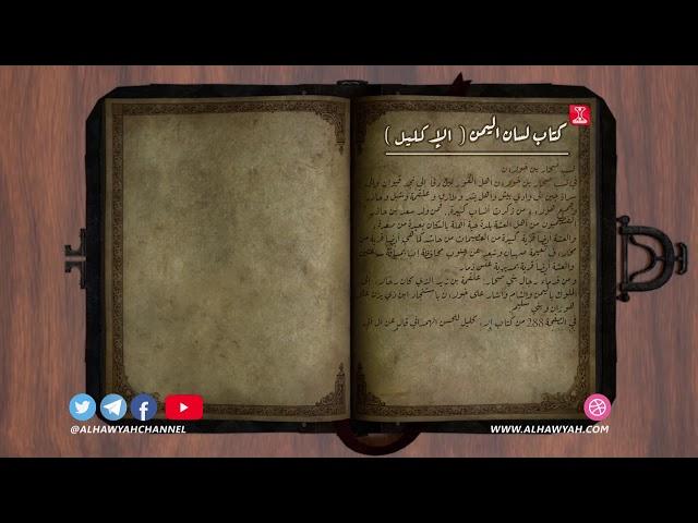 04-02-2020 صوت القلم - الحلقة 30  نسب صحار بن خولان - قناة الهوية