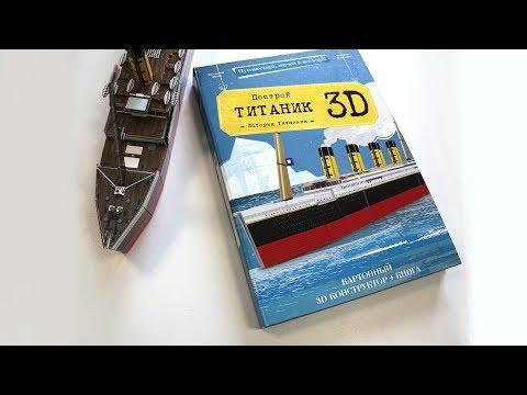 Картонный 3D конструктор + книга. Титаник