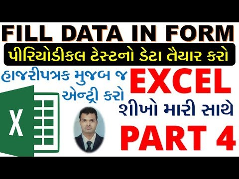 DATA FORM IN EXCEL GUJARATI II PERIODICAL TEST FAST ENTRY BY EXCEL