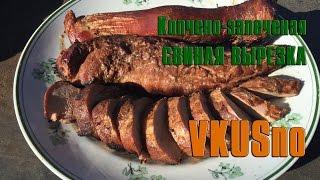 Копчено запеченая свиная вырезка в гриль коптильне  | VKUSno