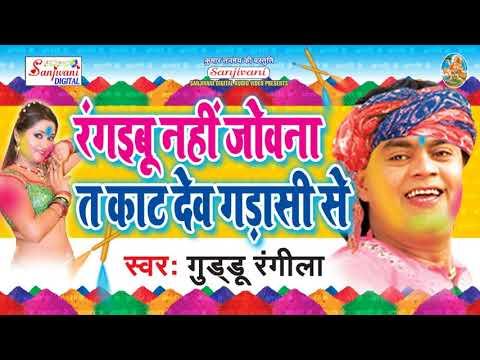 Guddu Rangila | Rangaibu Nahi Jowana Ta Kat Dem Garasi Se | Bhojpuri Hit Holi Songs 2018 New