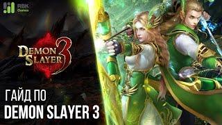 Гайд по игре Demon Slayer 3 - Выбор стража