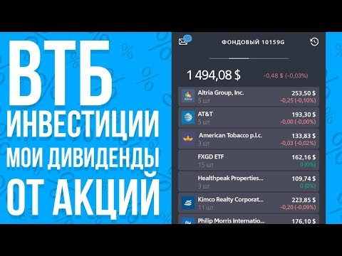 ВТБ Мои Инвестиции: Дивиденды моего портфеля акций. Сколько я заработаю?