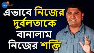 তোতলা ছেলে Salesman Of The Year । Indranil Mondal | Josh Talks Bangla